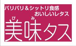 美味タス(シール21面)
