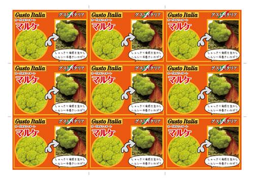 マルケB8ポップ(和食)