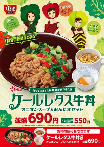 ケールレタス牛丼ポスター