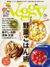 veggy vol23