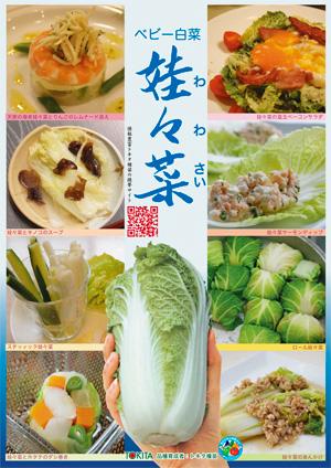 娃々菜(わわさい)ポスター