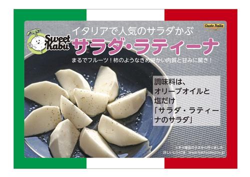 サラダ・ラティーナのサラダレシピポップ