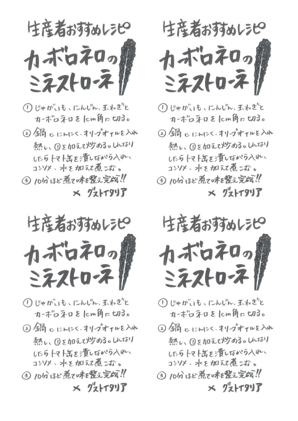 カーボロロネロミネストローネ手書きレシピ