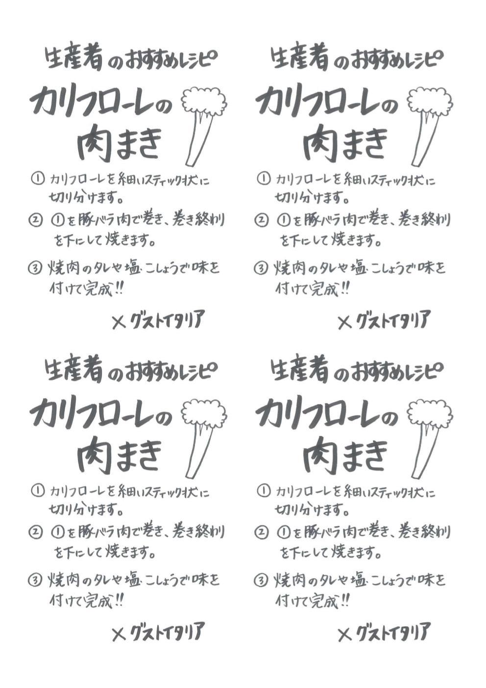 カリフローレ肉巻き手書きレシピ