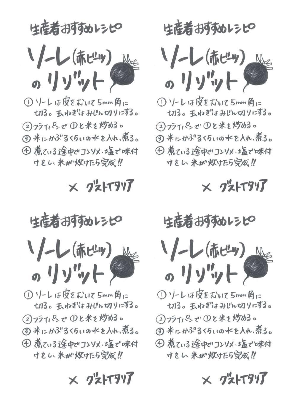 ソーレのリゾット手書きレシピ