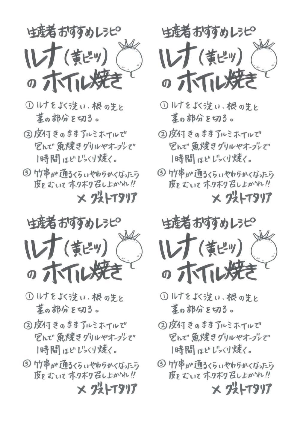 ルナのホイル焼き手書きレシピ