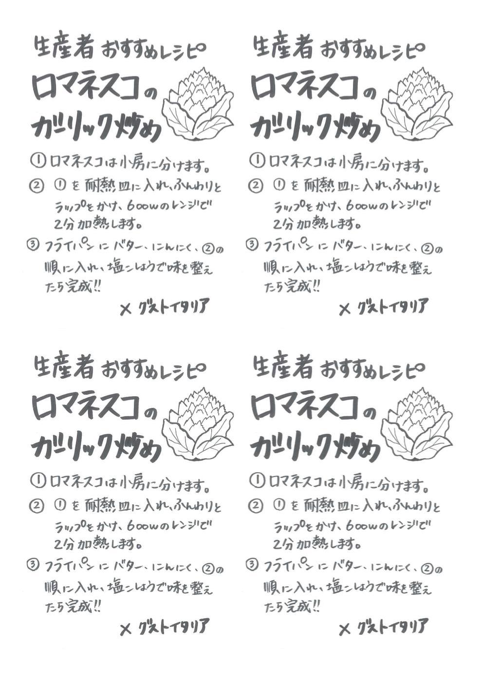 ロマネスコのガーリック炒め手書きレシピ