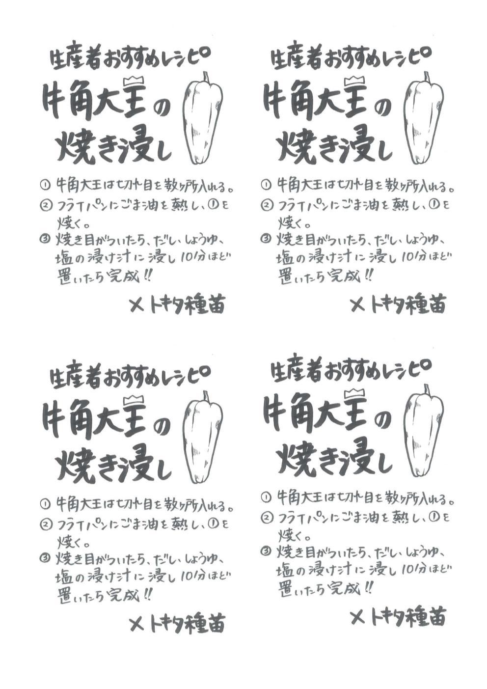 牛角大王の焼きびたし手書きレシピ