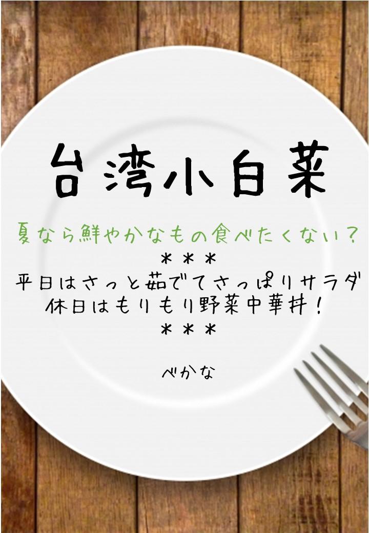 食卓風台湾小白菜POP