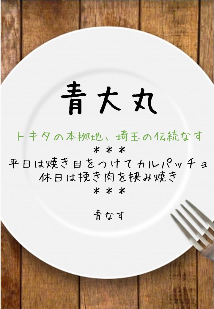 食卓風青大丸POP