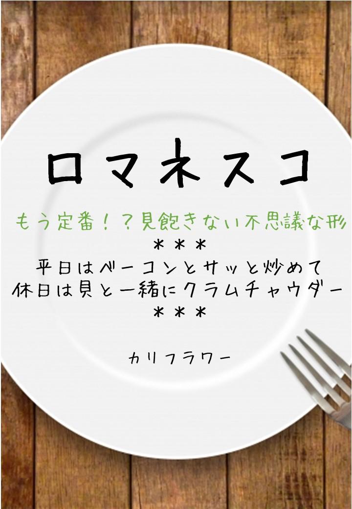 食卓風ロマネスコPOP