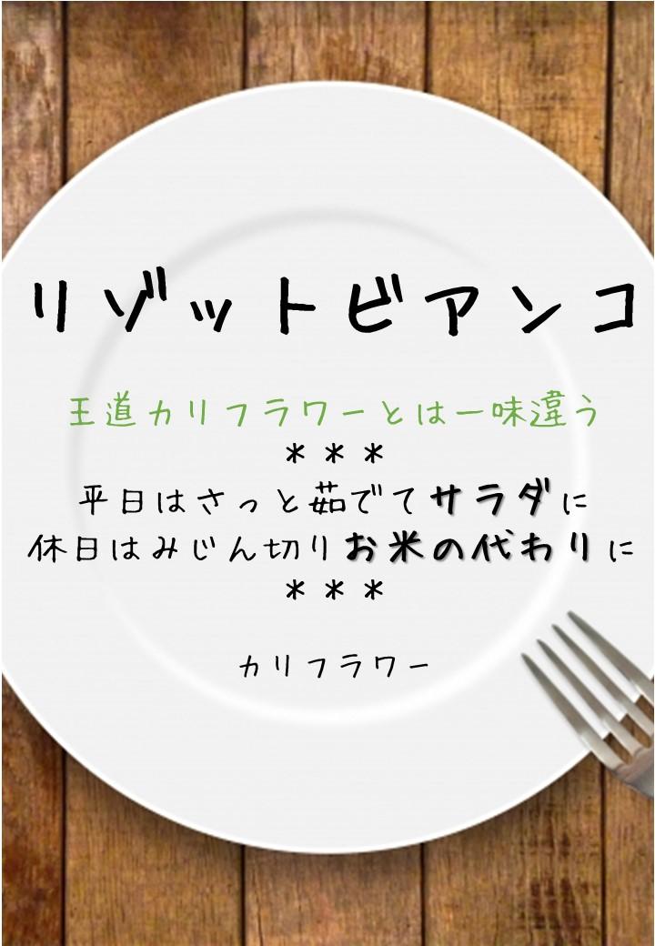 食卓風リゾットビアンコPOP