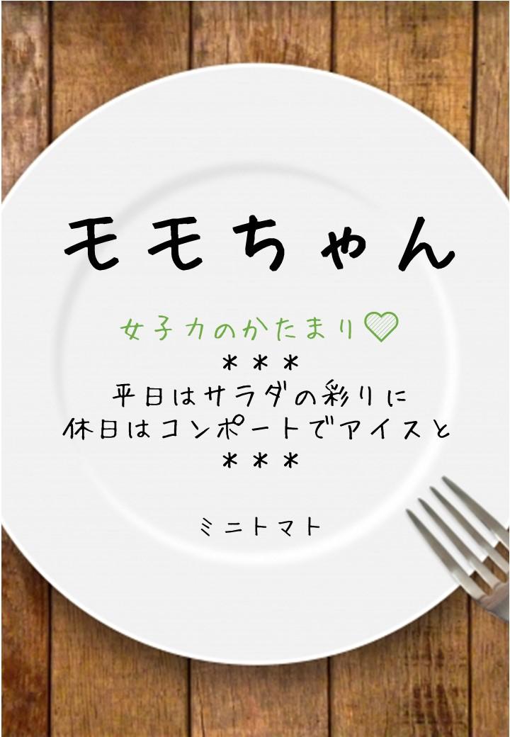 食卓風モモちゃんPOP