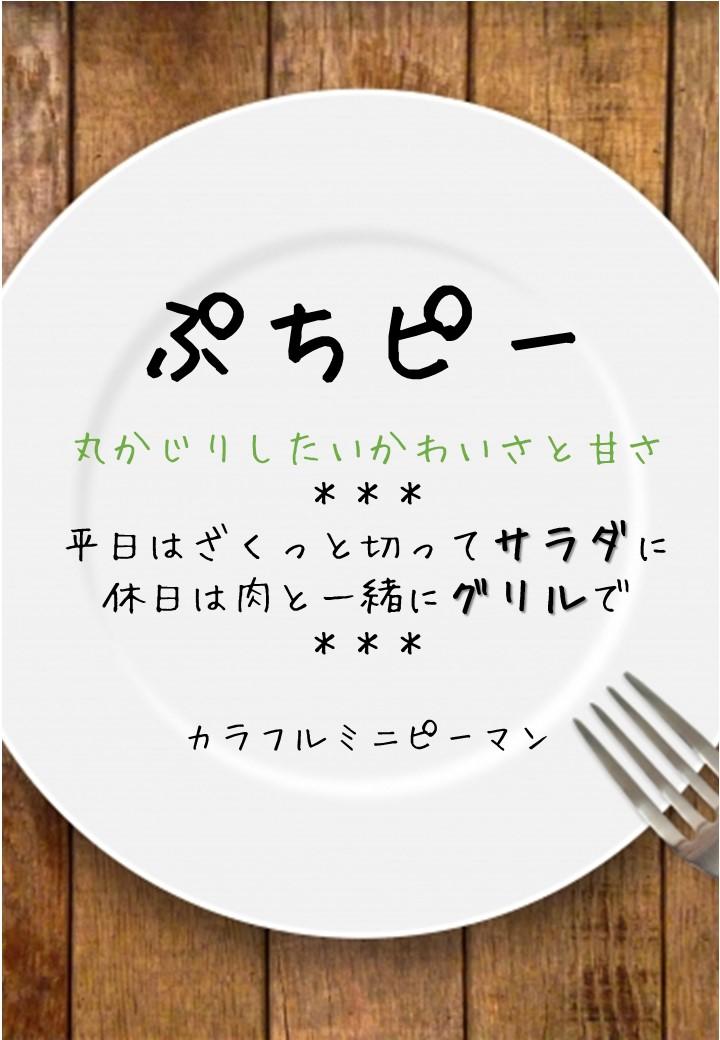 食卓風ぷちピーPOP
