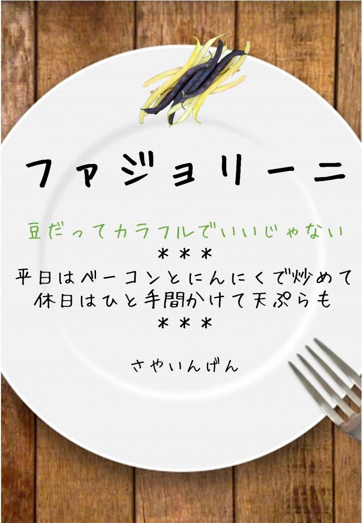 食卓風ファジョリーニ写真入りPOP
