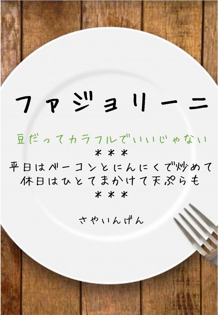 食卓風ファジョリーニPOP