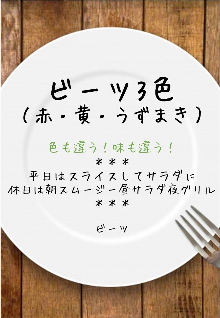 食卓風ビーツ3色POP