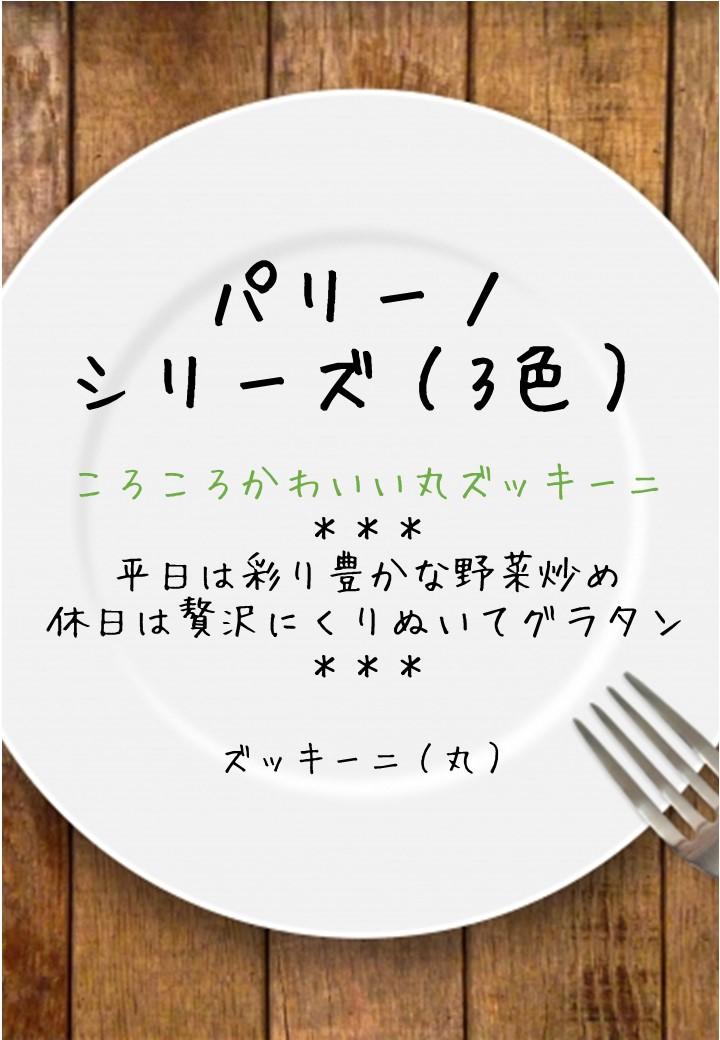 食卓風パリーノシリーズPOP