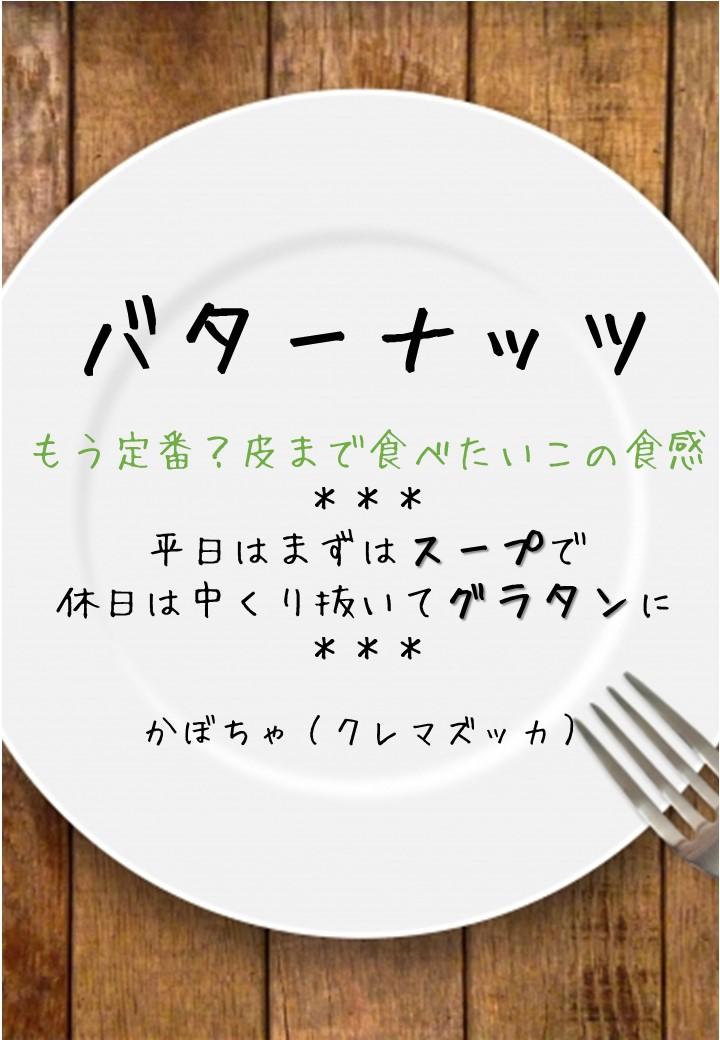 食卓風バターナッツPOP