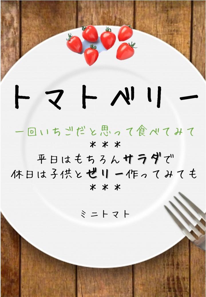 食卓風トマトベリー写真入りPOP