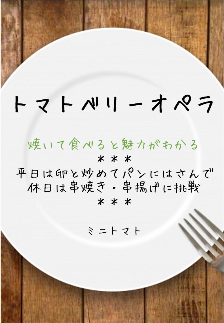 食卓風トマトベリーオペラPOP