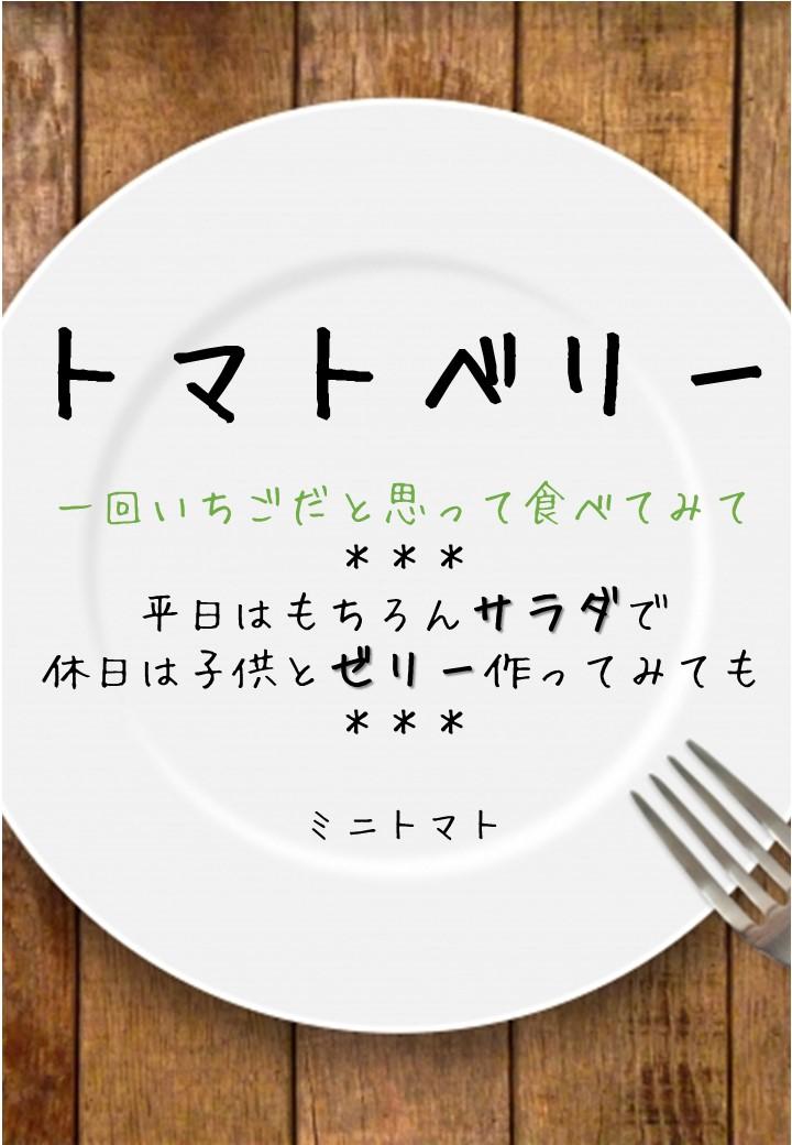 食卓風トマトベリーPOP