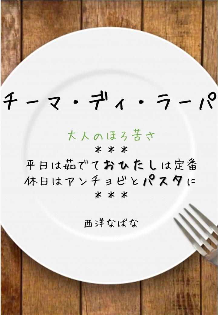 食卓風チーマディラーパPOP