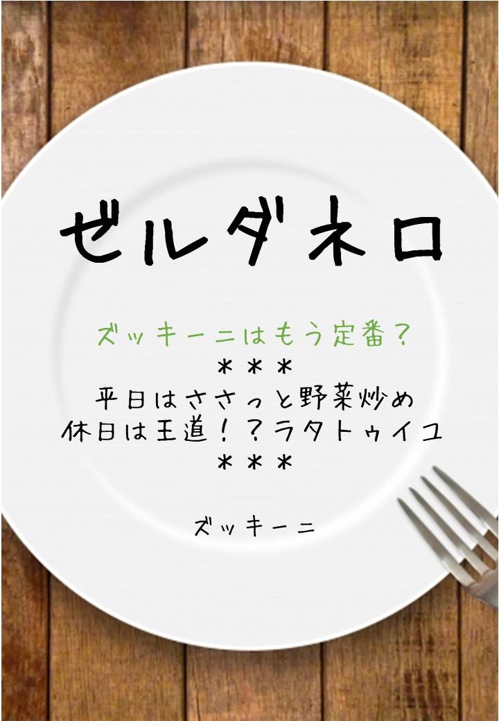 食卓風ゼルダネロPOP
