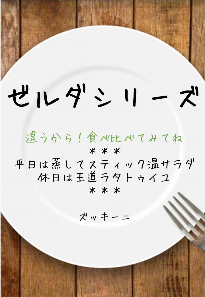 食卓風ゼルダシリーズPOP