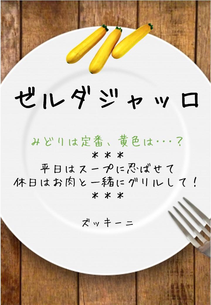 食卓風ゼルダジャッロ写真入りPOP