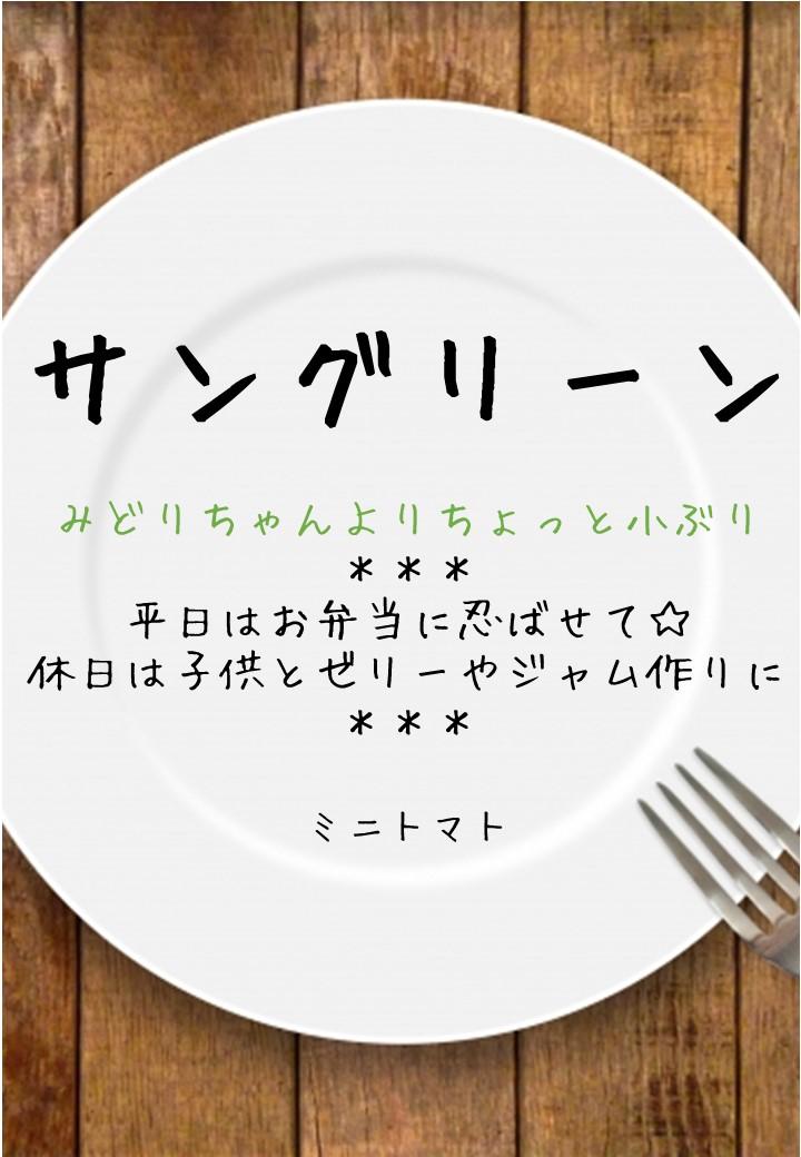 食卓風サングリーンPOP