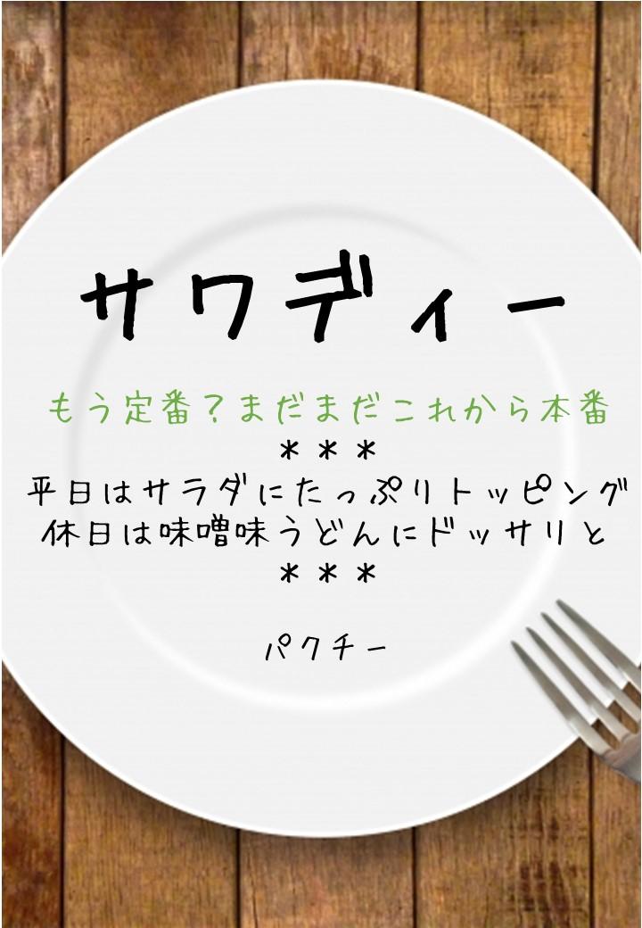 食卓風サワディーPOP