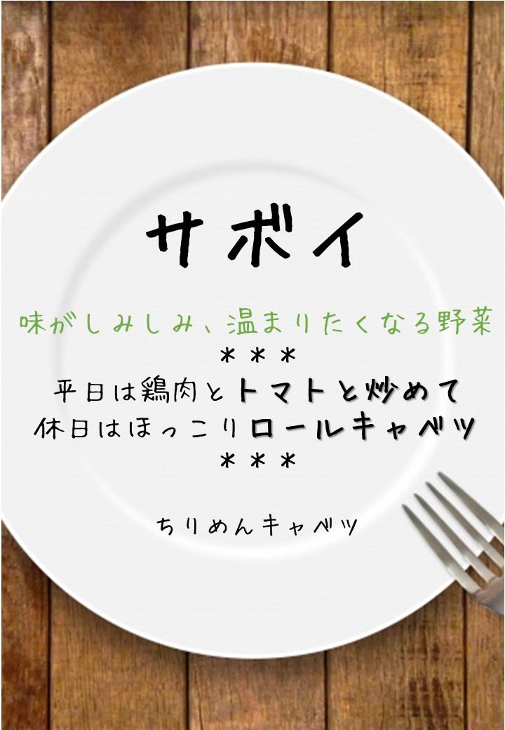 食卓風サボイ(クリスピーノ)POP