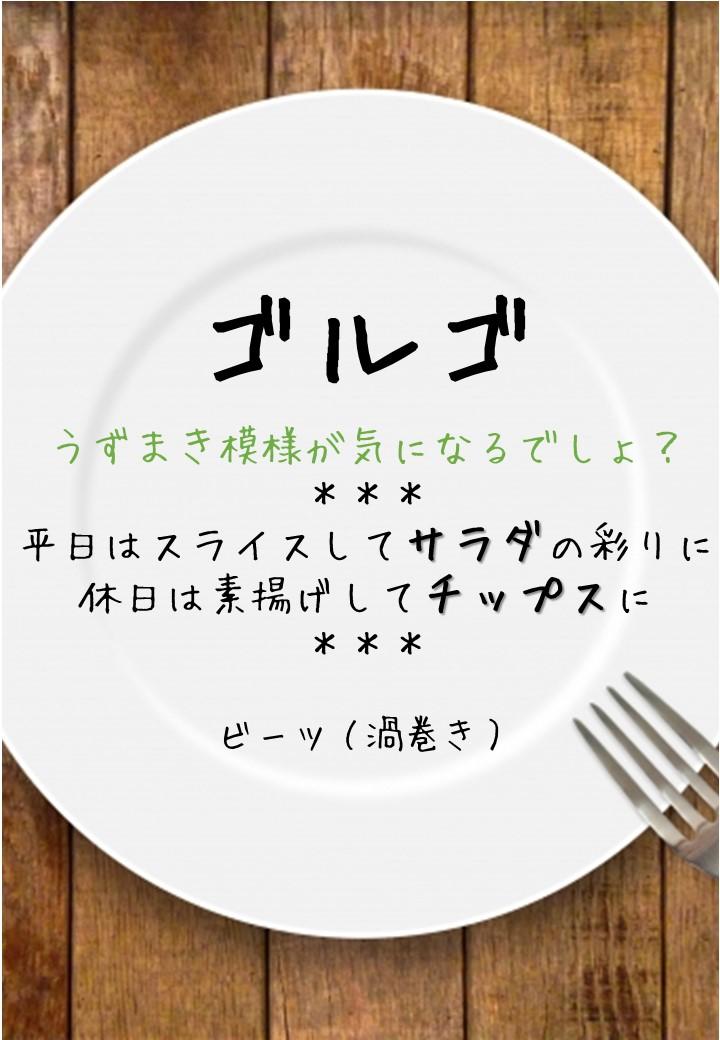 食卓風ゴルゴPOP