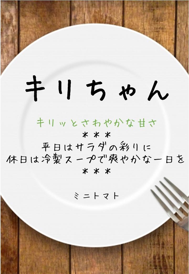 食卓風キリちゃんPOP
