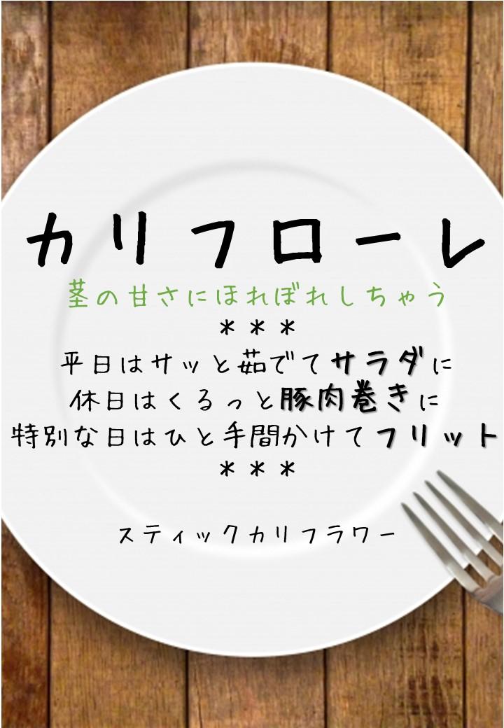 食卓風カリフローレPOP