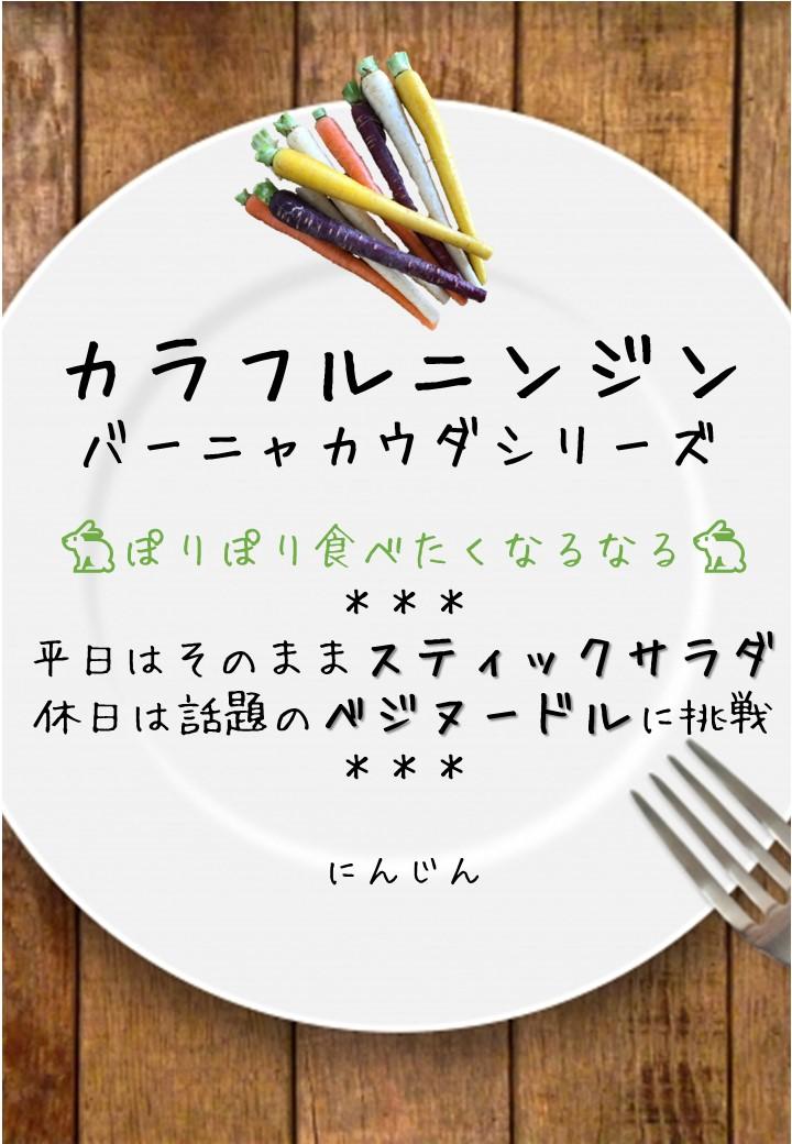 食卓風カラフルニンジン写真入りPOP