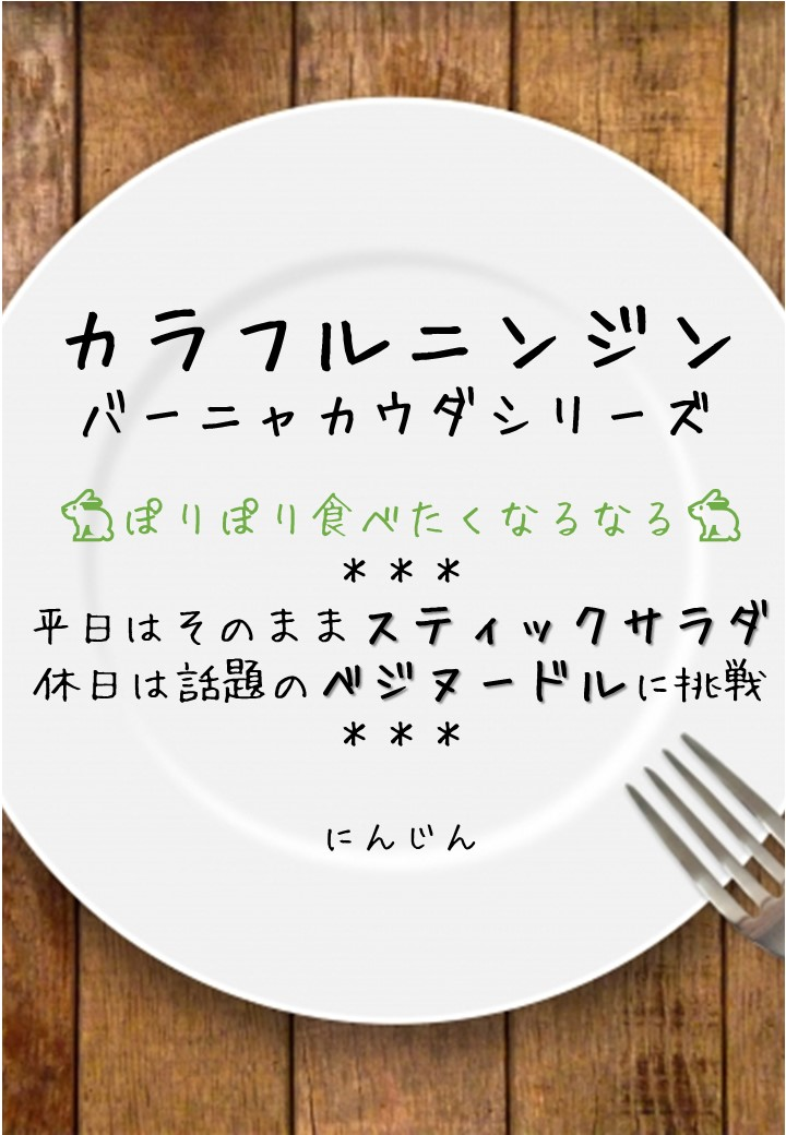 食卓風カラフルニンジンPOP