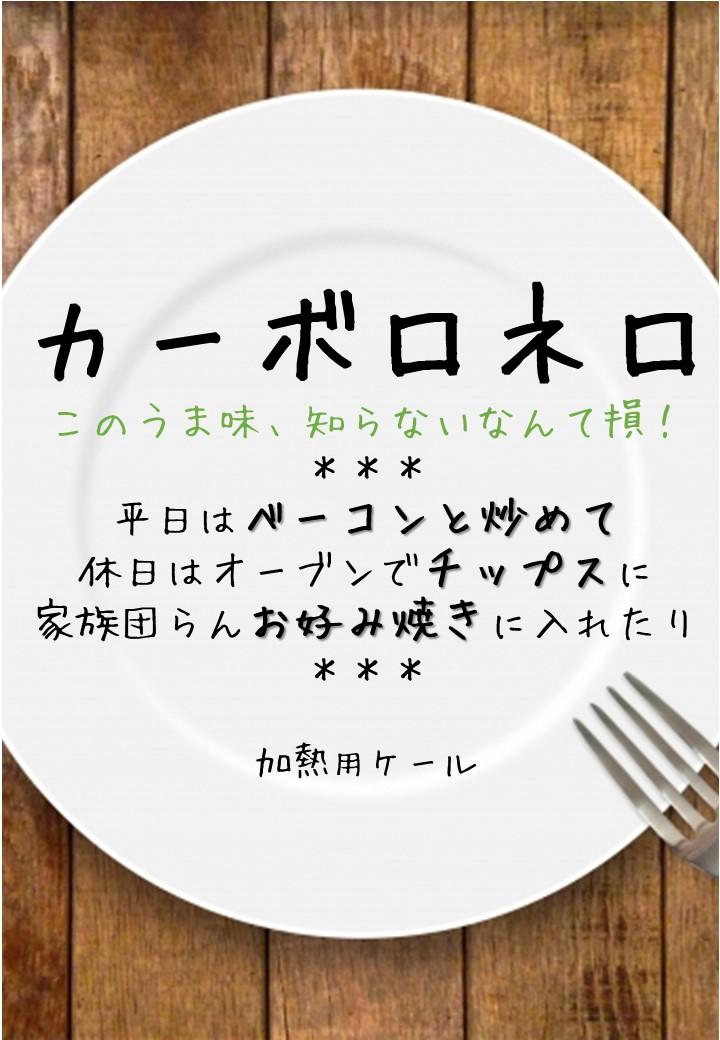 食卓風カーボロネロPOP