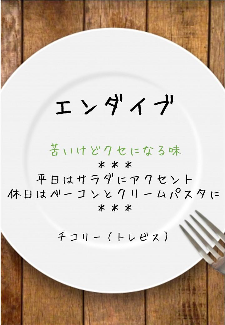 食卓風エンダイブPOP